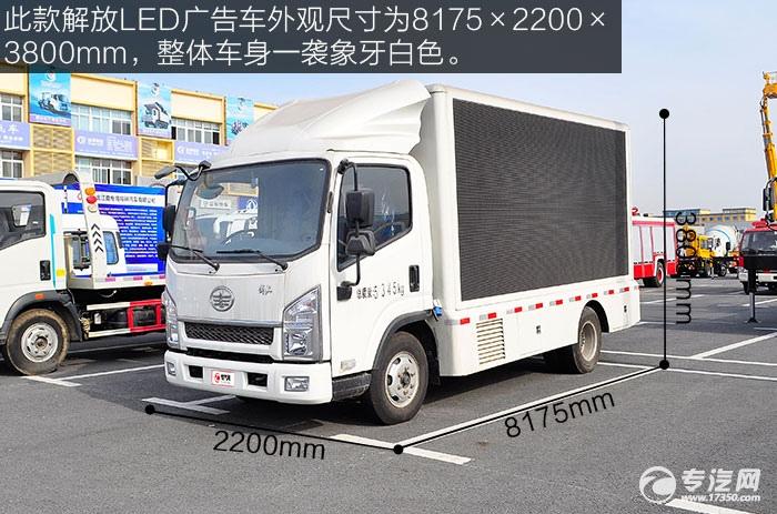 解放LED广告车外观尺寸为8175×2200×3800mm