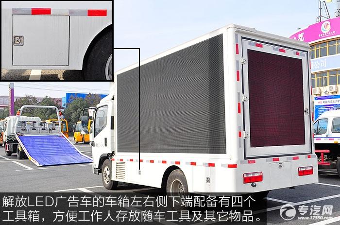 解放LED广告车的车箱左右侧下端配备有四个工具箱