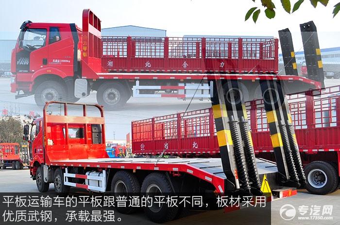 平板运输车的平板采用武钢材质
