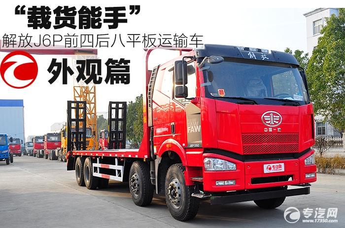 """""""载货能手"""" 解放J6P前四后八平板运输车评测之外观篇"""