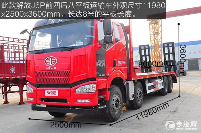 解放J6P前四后八平板运输车外观尺寸11980x2500x3600mm