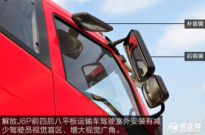 解放J6P前四后八平板运输车加长版后视镜与补盲镜