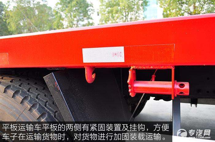 平板运输车平板的两侧有紧固装置及挂钩