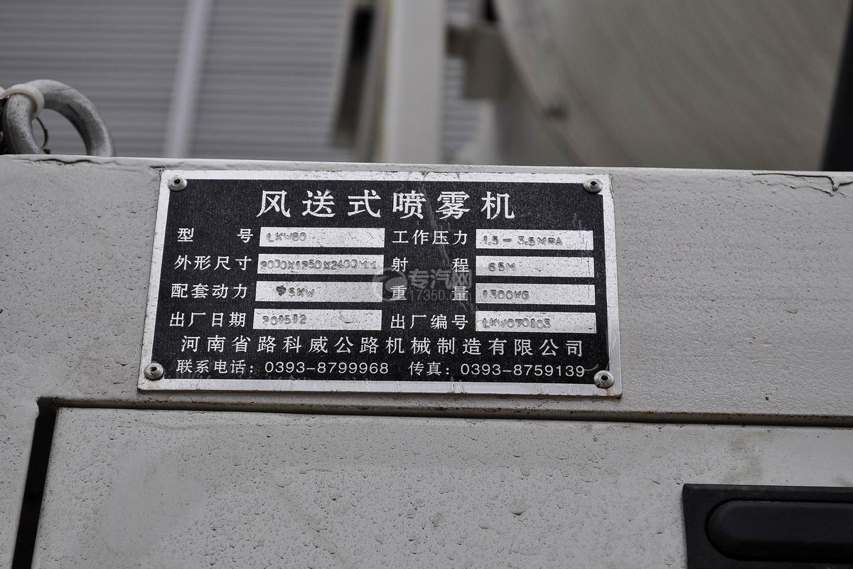 东风天锦多功能抑尘车风送式喷雾机铭牌