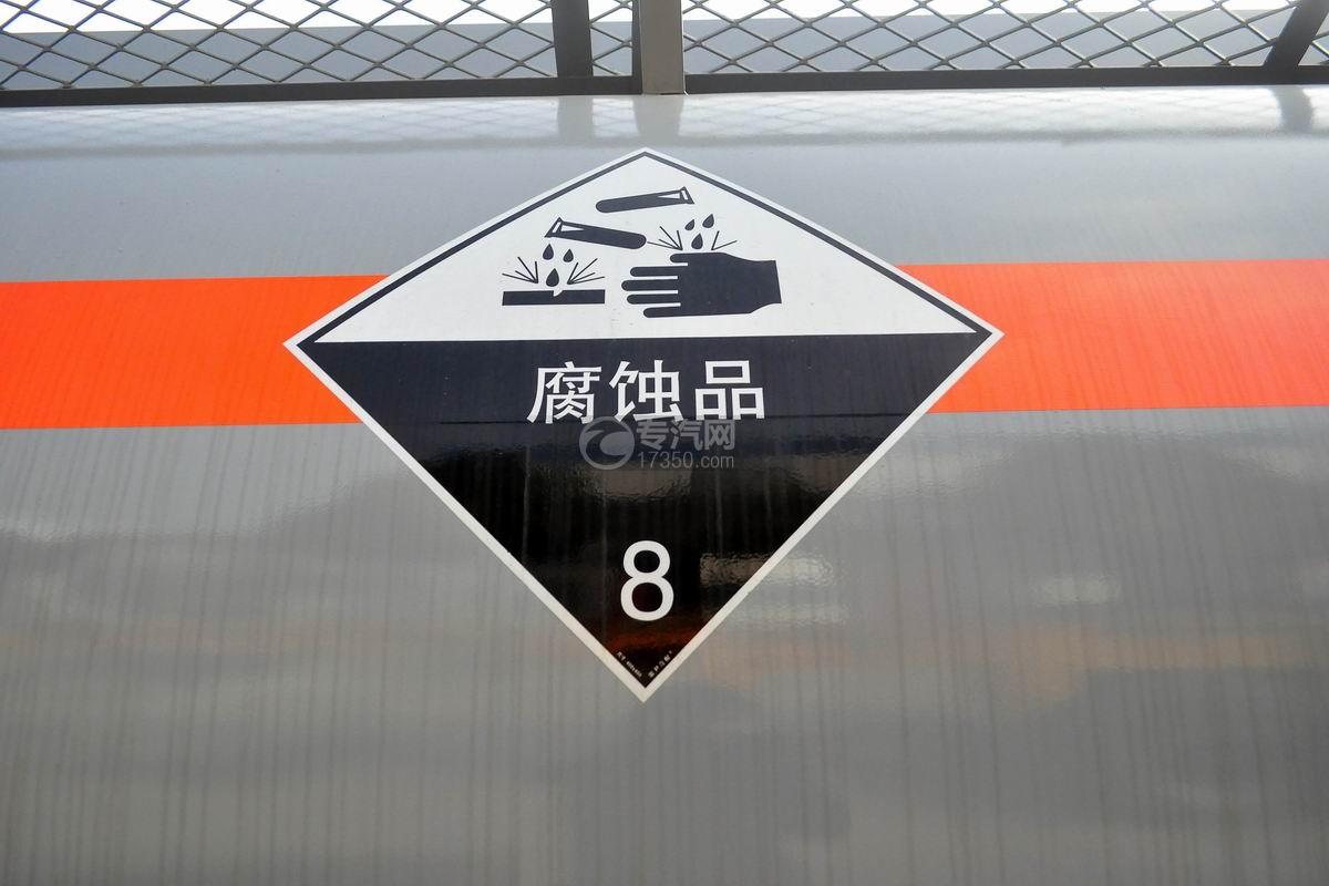 解放龙V小三轴13.9方硝酸运输车腐蚀品警示贴