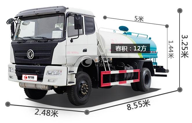 东风特商国五12方洒水车尺寸图
