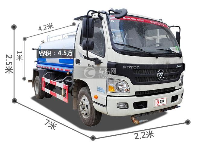 福田欧马可国五4.5方洒水车尺寸图