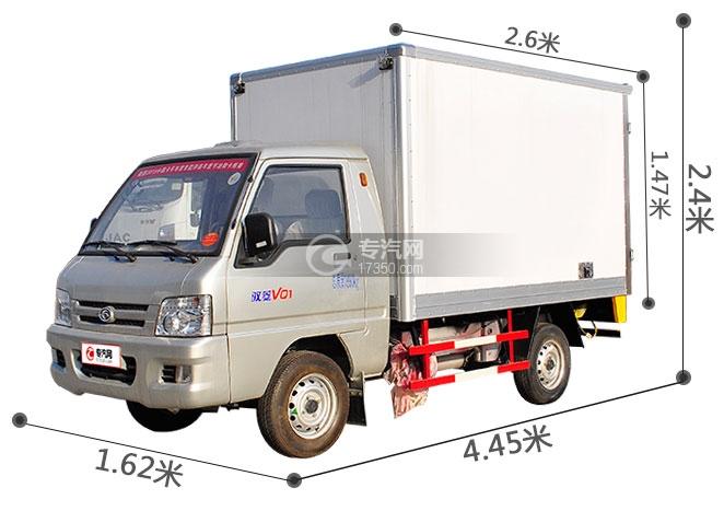 福田驭菱冷藏车尺寸图