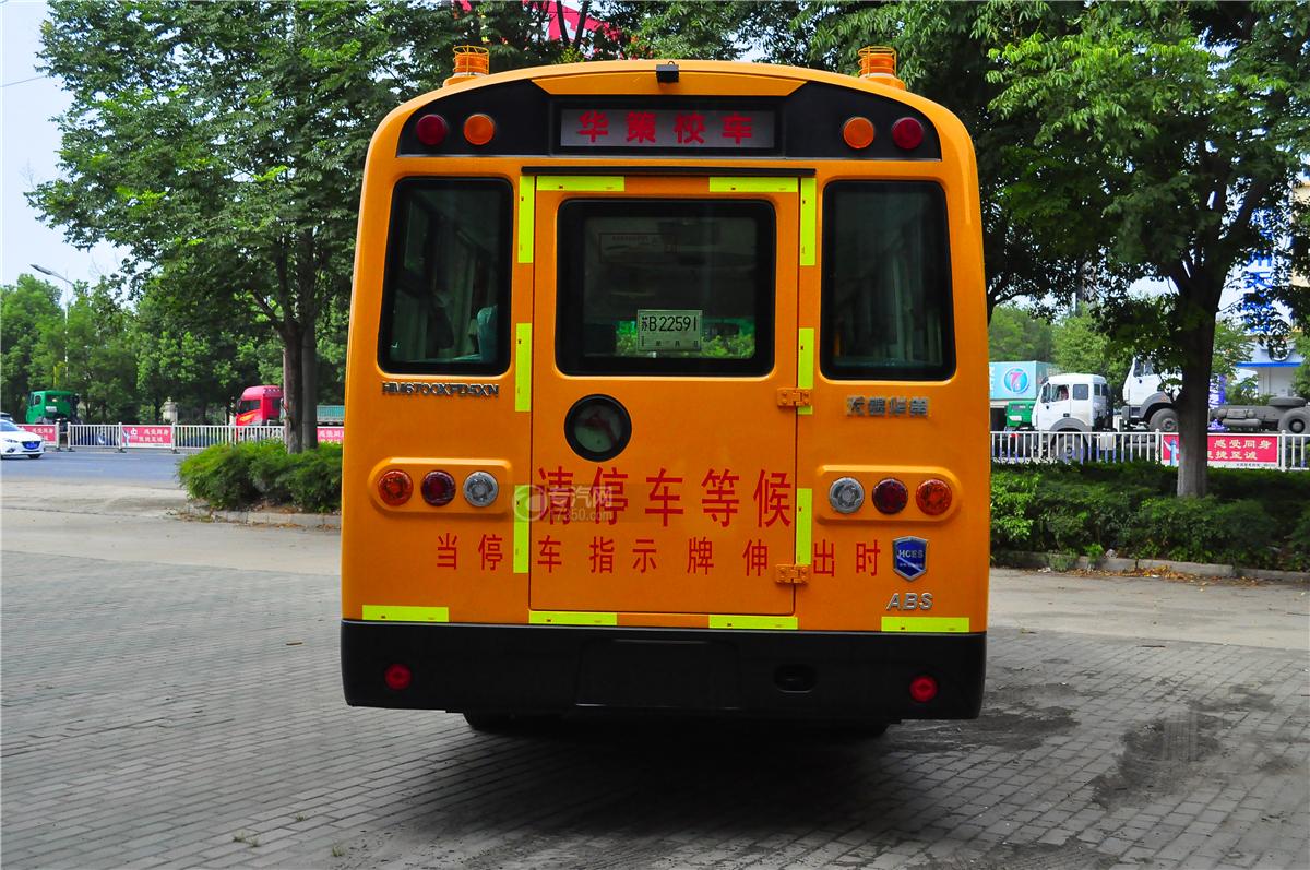 華策42座小學生專用校車后方