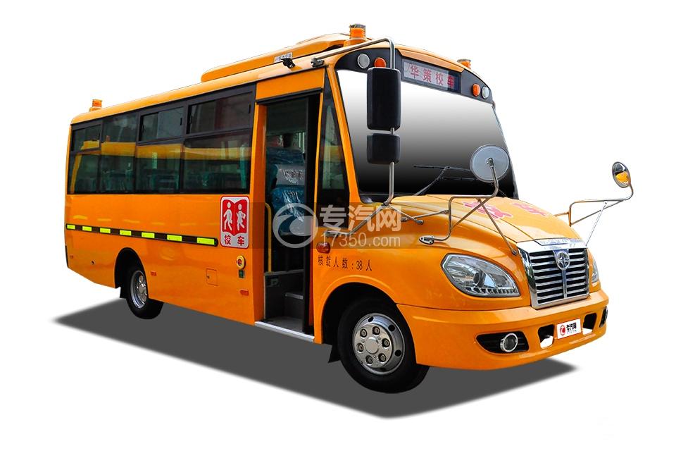 华策国五41座幼儿专用校车