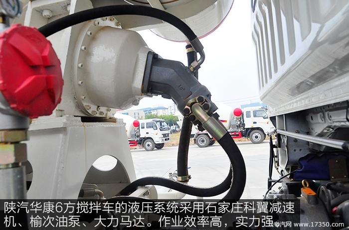 陕汽华康6方搅拌车液压系统