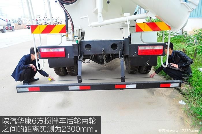 陕汽华康6方搅拌车后轮距实测2300mm