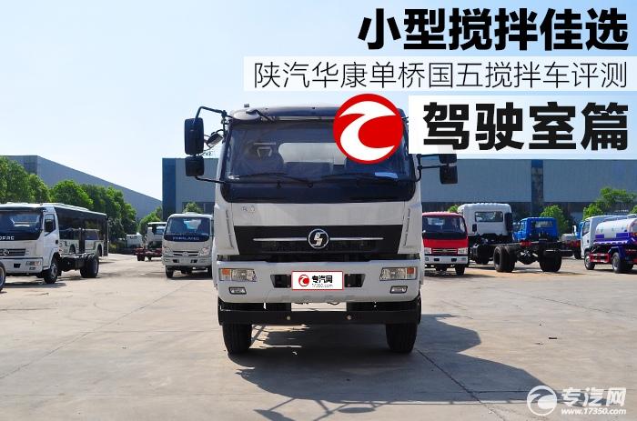 陕汽华康单桥国五搅拌车驾驶室评测