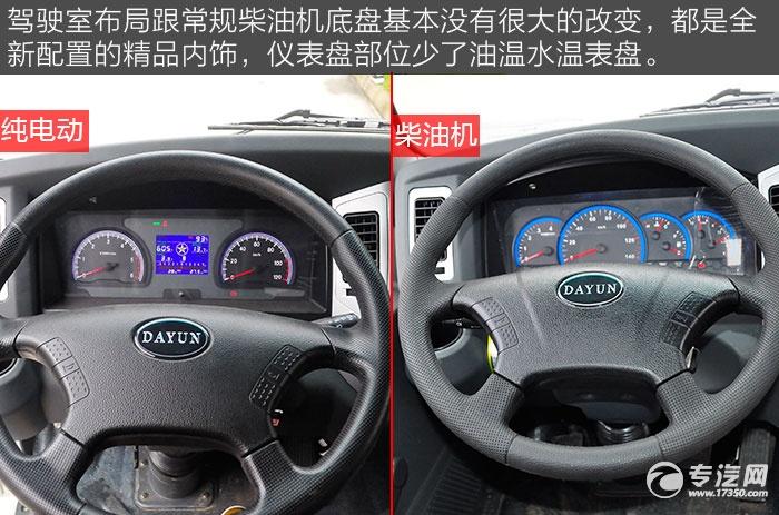 纯电动跟柴油机驾驶室对比图