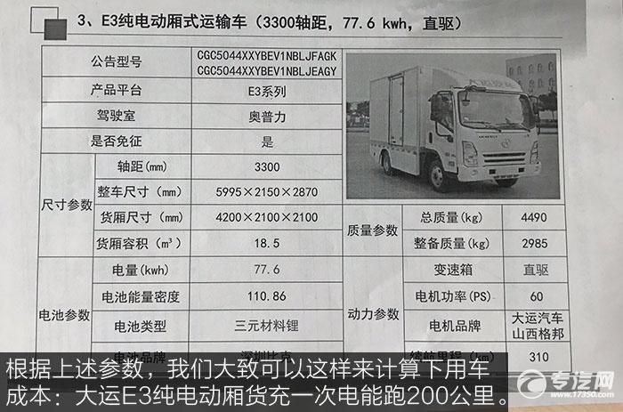 大运E3纯电动厢式货车参数配置