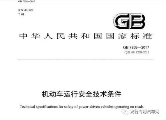 新GB7258正式发布将对专用车行业产生重大影响