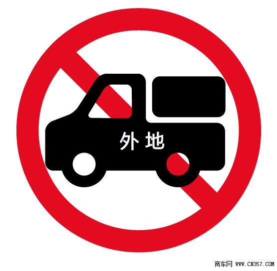 2018年1月起,国三货车违反禁行、限行规定最高罚2000元!