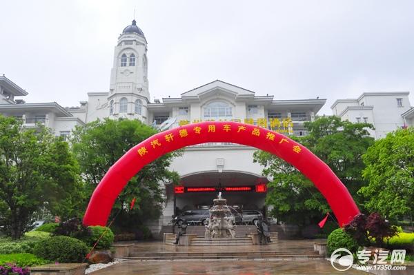 陕汽商用车全系列专用车推广会在随州凤凰酒店圆满举办