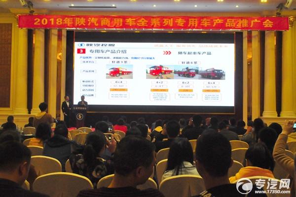 陕汽商用车技术中心主任孙彦兴讲解陕汽车型