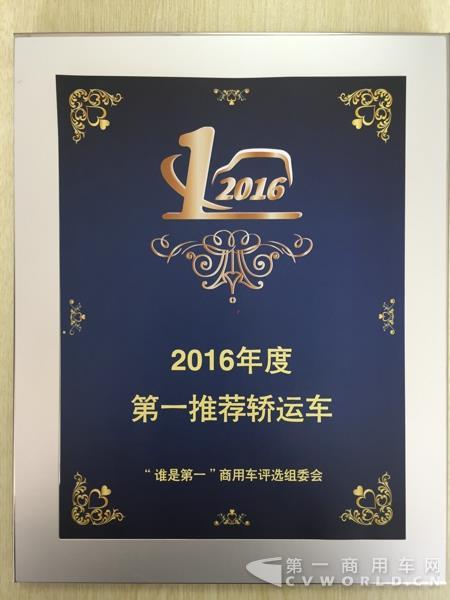 """红岩杰狮中置轴轿运车荣获""""2016年度第一推荐轿运车""""1.jpg"""
