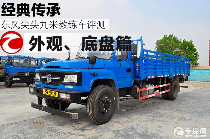 经典传承 东风尖头九米教练车评测之外观、底盘篇