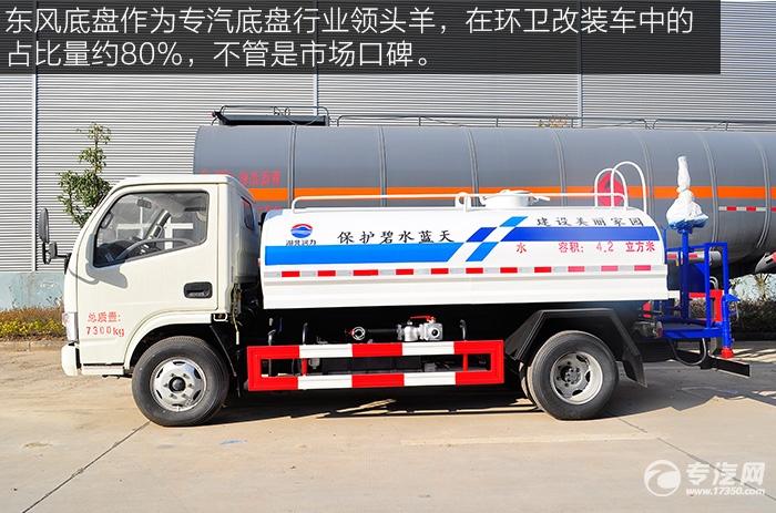 东风凯普特4.2方洒水车