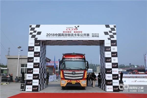 数一数高效物流卡车公开赛危化品行业郑州站的那些事
