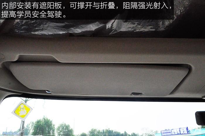 东风御虎平头九米教练车驾驶室遮阳板