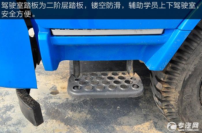 东风御虎平头九米教练车驾驶室踏板