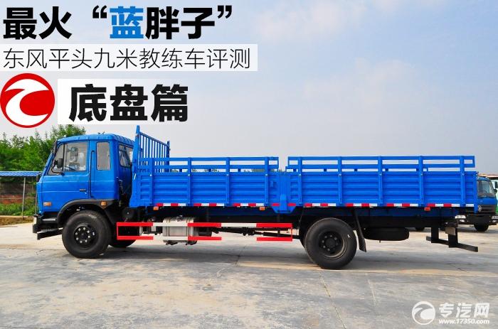 东风平头九米教练车底盘评测