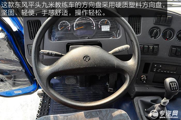 东风平头九米教练车方向盘