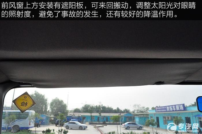 东风平头九米教练车遮阳板