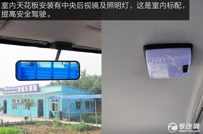 东风平头九米教练车中央后视镜与照明灯
