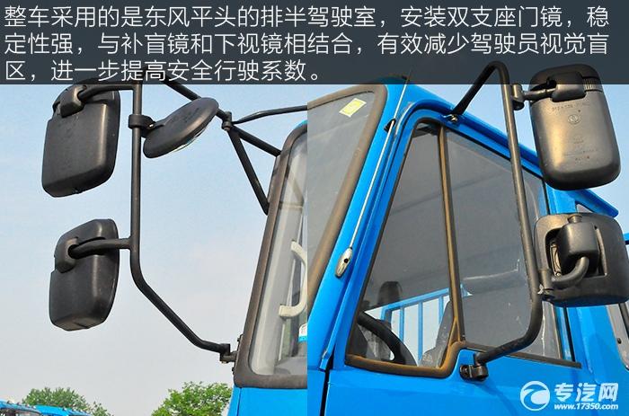 东风平头九米教练车后视镜
