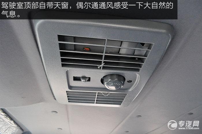 大运奥普力搅拌车的驾驶室天窗