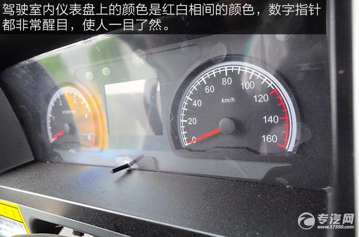 大运奥普力搅拌车驾驶室的仪表盘