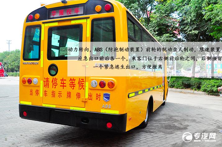 一汽华策38座幼儿园校车评测ABS.jpg