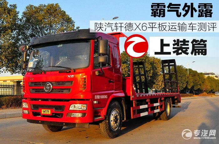 霸气外露 陕汽轩德X6平板运输车测评之上装篇