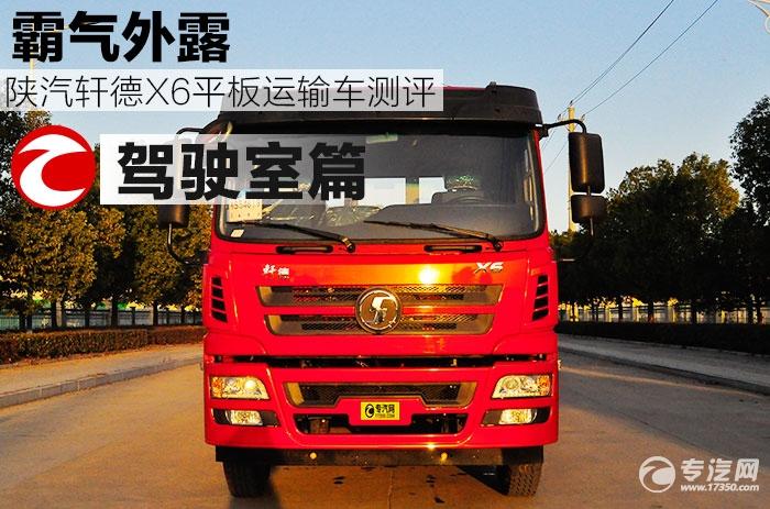 霸气外露 陕汽轩德X6平板运输车测评之驾驶篇