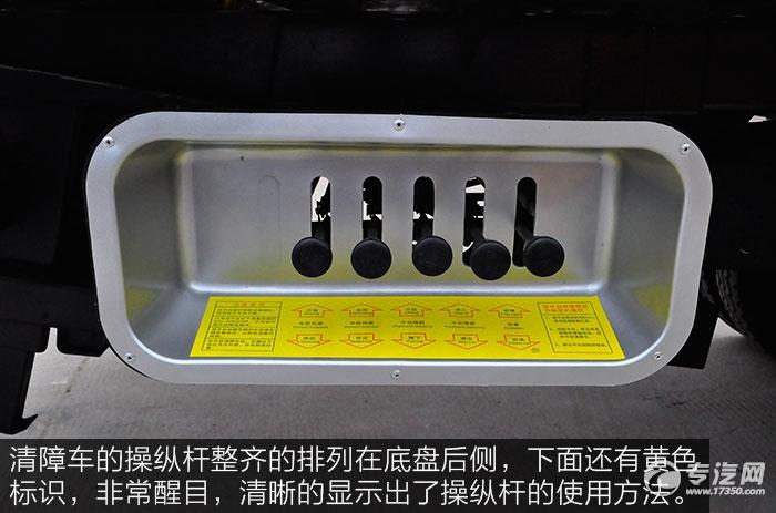 大运奥普力4400轴距清障车清障操纵杆