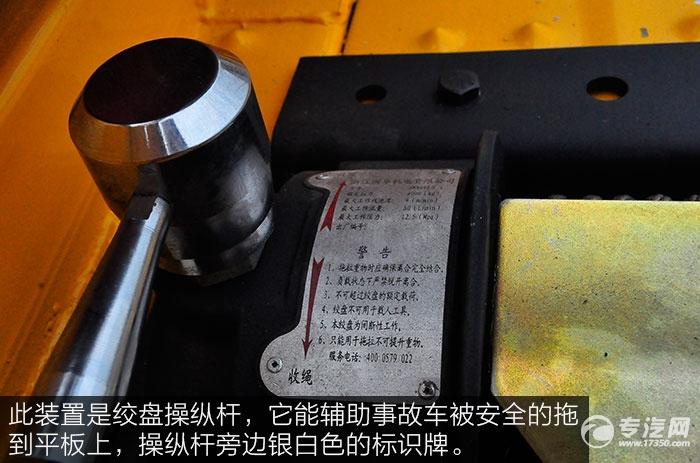 大运奥普力4400轴距清障车绞盘操纵杆