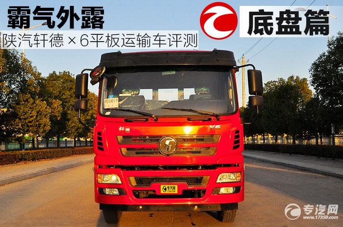霸气外露  陕汽轩德×6平板运输车测评之底盘篇