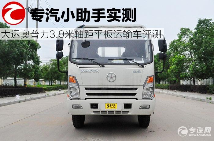 专汽小助手实测  大运奥普力3.9米轴距平板运输车