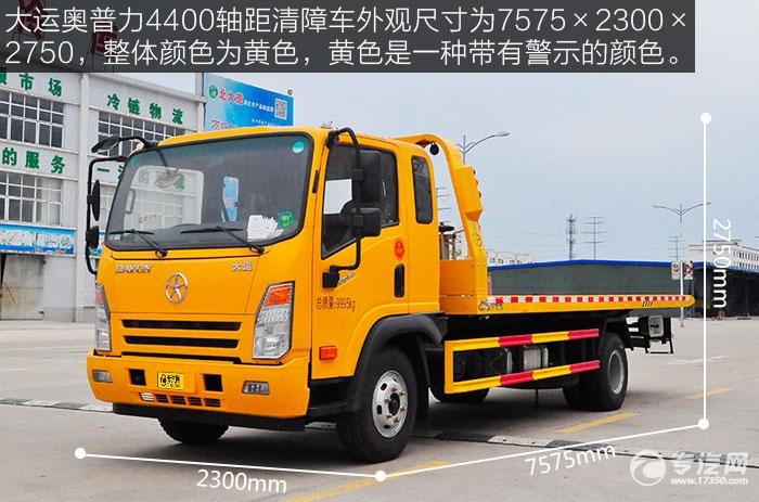 大运奥普力4400轴距清障车外观尺寸