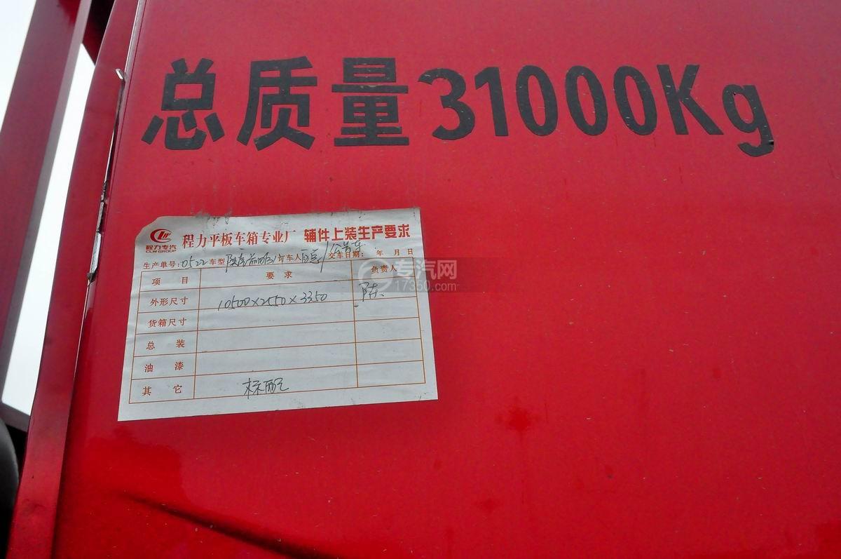 陕汽轩德X6平板运输车参数