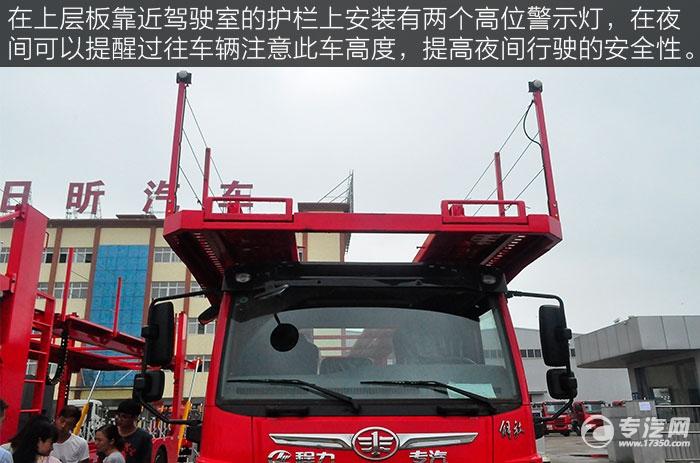 解放龙V单桥轿运车上层板细节