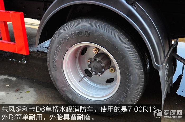 东风多利卡D6单桥水罐消防车轮胎