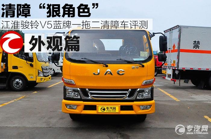 江淮骏铃V5蓝牌一拖二清障车