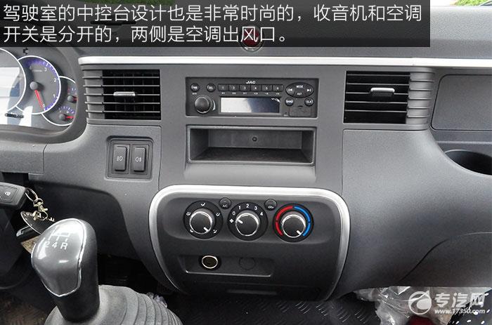 江淮骏铃V5蓝牌一拖二清障车驾驶室中控台
