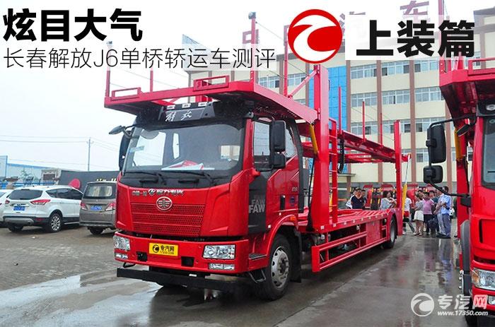解放J6单桥轿运车